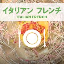 イタリアン・フレンチ
